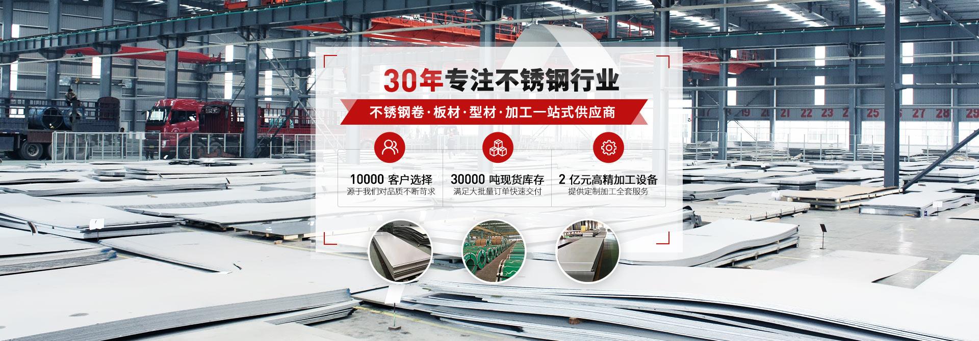 梦想不锈钢-30年专注梦想不锈钢行业