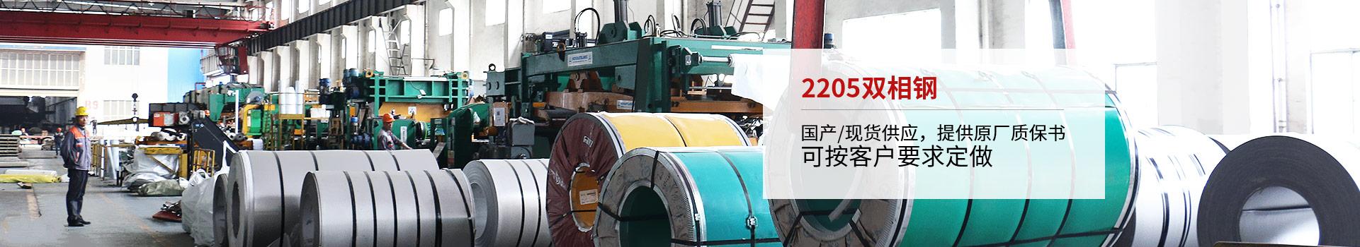 2205双相钢 国产/现货供应 提供原厂质保书