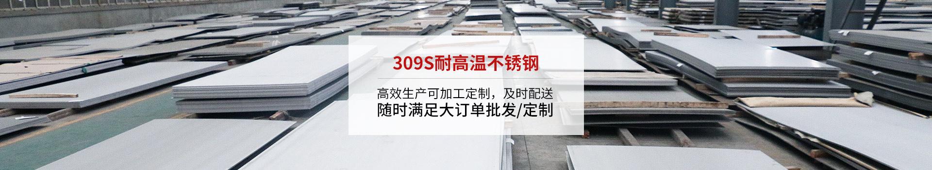 309s耐高温不锈钢,高效生产可加工定制