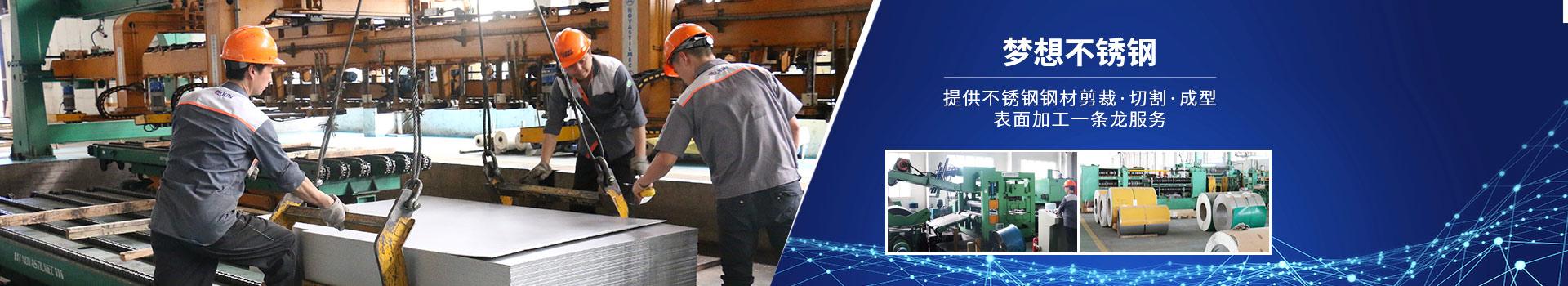 梦想不锈钢-提供不锈钢钢材剪裁、切割、成型、表面加工一条龙服务