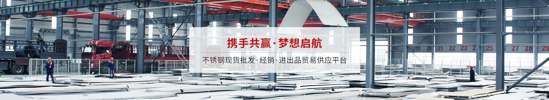 梦想不锈钢-不锈钢现货批发/经销/进出品贸易供应平台