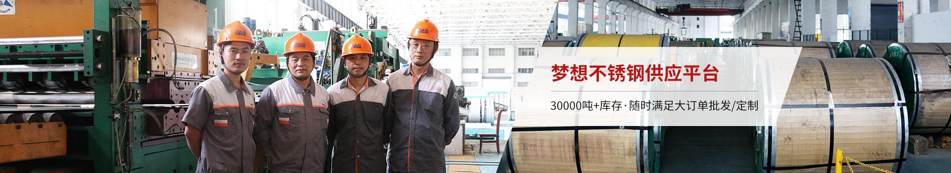 梦想不锈钢供应平台